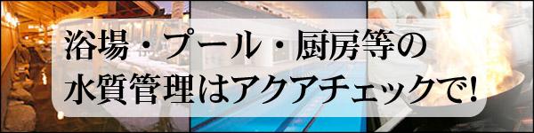 日産アクアチェック 浴場・プール・厨房等の水質管理に!