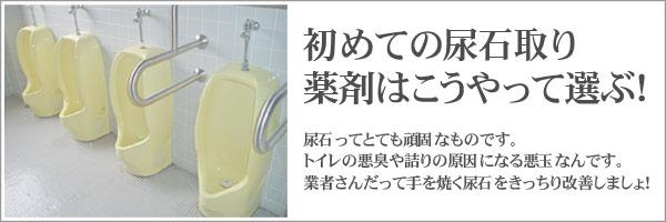 尿石除去剤の選び方