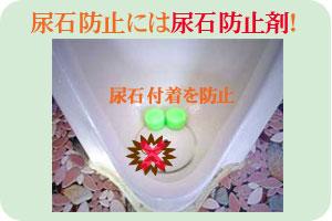 尿石防止には尿石防止剤が有効です