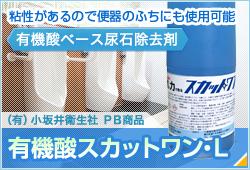 有機酸尿石除去剤 スカットワン・L