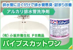 アルカリ排水管洗浄剤 パイプスカットワン