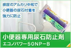 小便器専用尿石防止剤 エコノパワー50NP-B