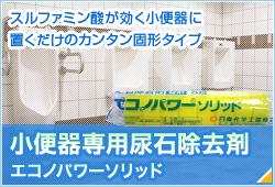 小便器専用尿石除去剤 エコノパワーソリッド