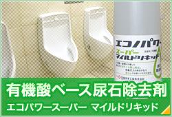 有機酸尿石除去剤 エコノパワースーパーマイルドリキッド