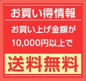 お買い得情報 お買い上げ金額が10,000円以上で送料無料
