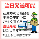 当日発送可能在庫がある商品を平日の午前中に ご注文頂くと当日発送いたします ※土日祝日は除きます