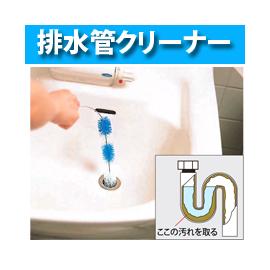排水管クリーナー5連ブラシ