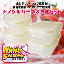ナノシルバーネオ抗菌密封容器5点セット