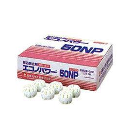 尿石防止剤 エコノパワー50NP(60ケ/ケース)