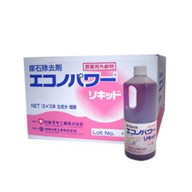 尿石除去剤 エコノパワーリキッド(1L×12本/ケース)