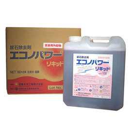 尿石除去剤 エコノパワーリキッド(10L×2本/ケース)