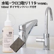鏡のうろこ取り119 HYBRID ( ハイブリッド ) 研磨剤入り 100ml ダイヤモンドパッド付き 送料無料