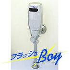 小便器自動洗浄 フラッシュBoy VH-15