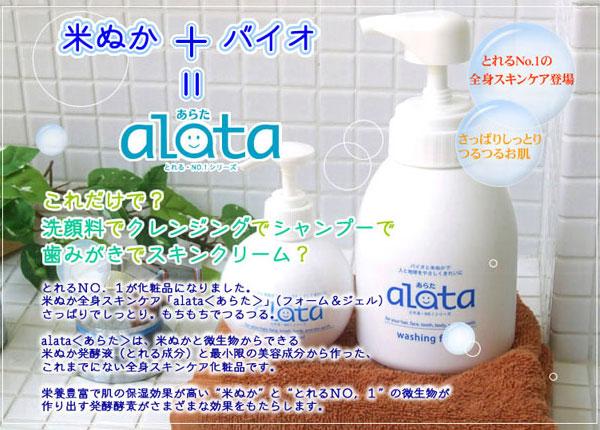 米ぬか+バイオ=alata(あらた) とれるNO.1シリーズ