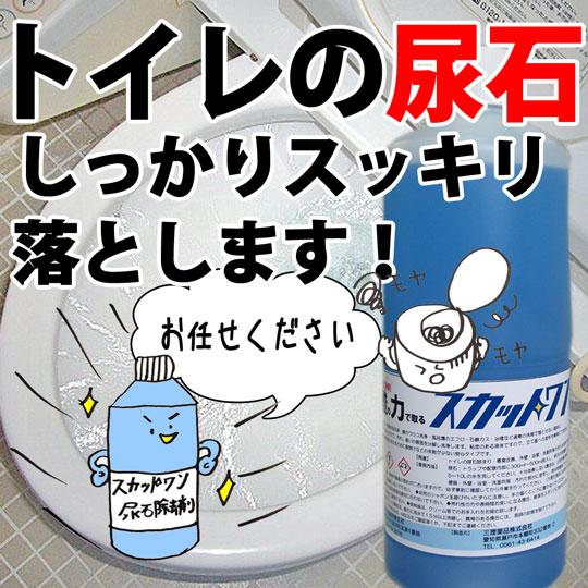 尿石除去剤有機酸スカットワン・L(1L×1本)