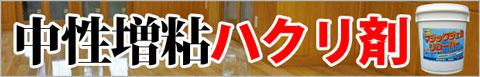 業務用中性増粘ハクリ剤 マジックジェルリムーバー(ポリ缶18L)