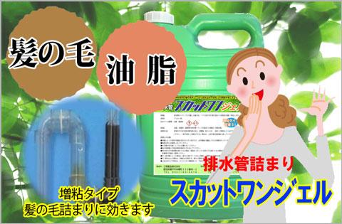 尿石除去剤、排水管洗浄剤の専門店