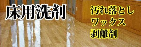 床用洗剤のトップ
